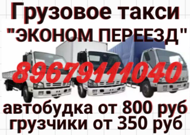 балансовой грузовое такси и грузчики тула нарды игра