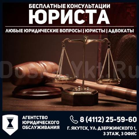 шар, бесплатная консультация адвокатов и юристов это